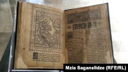 ძველნაბეჭდი წიგნი