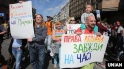 Марш рівності» у Києві, 12 червня 2016 року