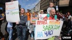 «Марш рівності» у Києві. 12 червня 2016 року