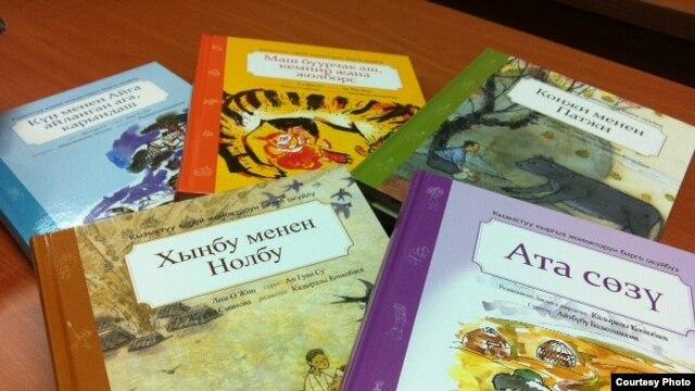 Korean fairytales translated into Kyrgyz