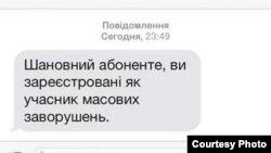 Під час подій Майдану в Києві кінця 2013 – початку 2014 року через смс-повідомлення залякували учасників акцій протесту в центрі столиці