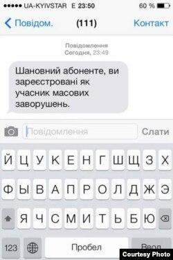Мобильные операторы предупреждают абонентов о том, что они зарегистрированы как участники беспорядков