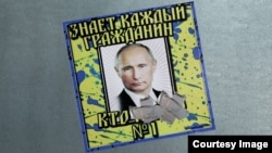 Картинка, за которую составили протокол на Сергея Командирова, со словом *****, заклеенным скотчем.
