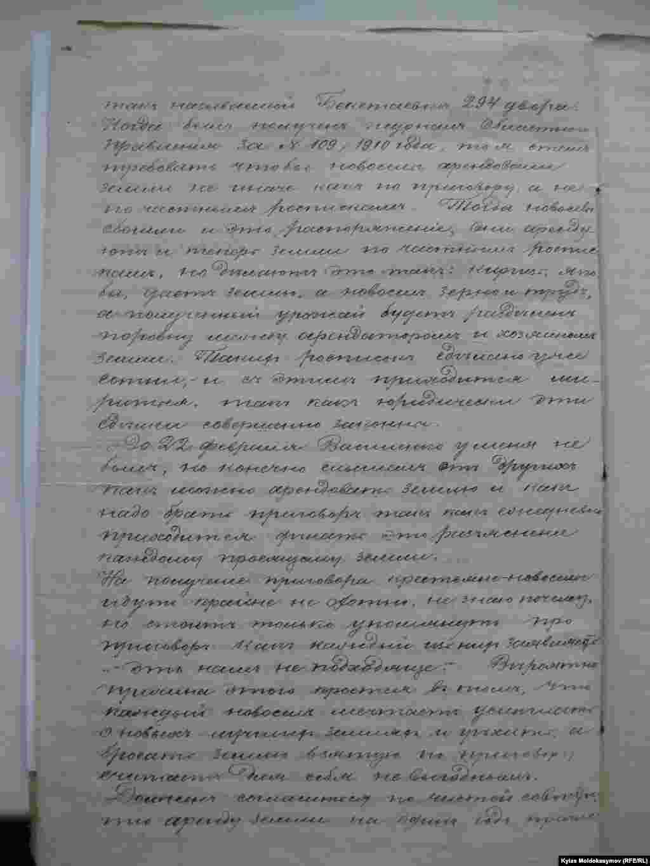 Фонд № 44, иш кагаз № 43081; 31b-бет. Алматы, Казакстан. 21.05.2014.