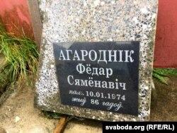 Помнікі бываюць сьціплыя, але па-беларуску
