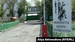 Алматы облысының Үшарал қаласындағы ҰҚК шекара заставасы. 31 мамыр 2012 жыл.