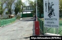 Пограничная застава КНБ в городе Ушарал Алматинской области. 31 мая 2012 года.