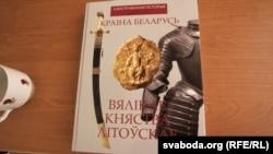 """Кніга """"Вялікае Княства Літоўскае""""."""