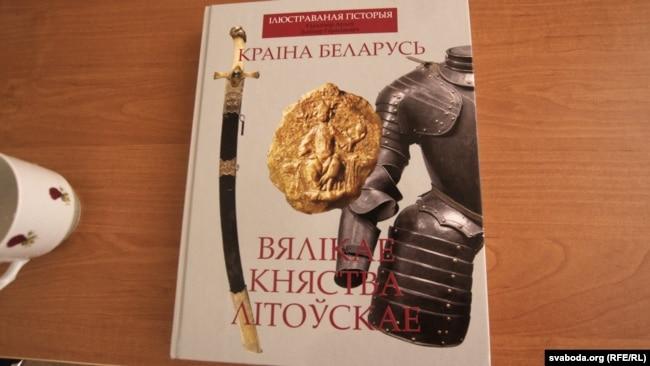 Арыгінал кнігі «Краіна Беларусь. Вялікае Княства Літоўскае» па-беларуску, выдадзены ў 2012 годзе