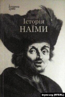 """""""История Наимы"""""""