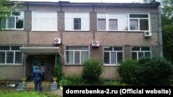 Дом ребенка в Хабаровске