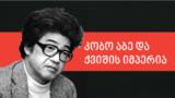 Georgia -- Levan Berdzenishvili Kobo Abe