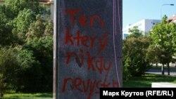 Надпись от руки, оставленная неизвестным на памятнике маршалу Коневу в Праге.