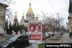 Улица Большая Морская в Севастополе, ситилайт с рекламой спектакля с участием российских артистов