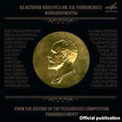 """Setul de discuri """"Din istoria Concursului Ceaikovski. Documente Sonore"""""""