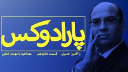 پارادوکس با کامبیز حسینی گفت و گو با مهدی خلجی