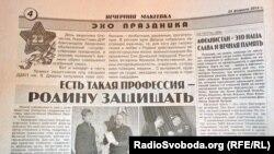 Газета «Вечерняя Макеевка»