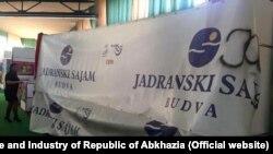 На международной туристической выставке в Черногории, впервые за все время участия абхазских делегаций в таких мероприятиях, местные власти под нажимом грузинского МИДа закрыли экспозицию республики