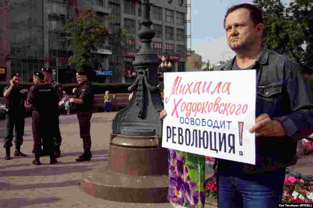 Пикет в поддержку Михаила Ходорковского в Москве, июнь 2012 года