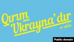 "Ukraine -- Logo of the project ""Crimea is Ukraine"""