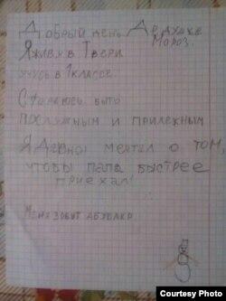 Письмо Деду Морозу, написанное младшим сыном Нурбека Абубакиром.