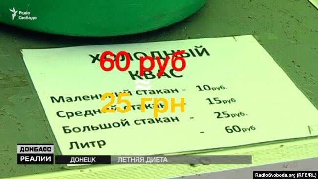 Цены на квас на улицах Донецка