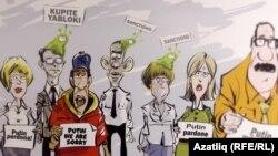 Уфада Путинны зурлаучы карикатуралар күргәзмәсе