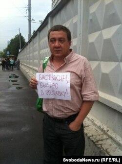 Айдер Муждабаев на пикете в поддержку своего коллеги – журналиста Сергея Соколова