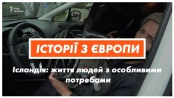 Інвалідний візок – з собою в авто. І ніяких обмежень | Історії з Європи