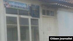 Здание схода граждан махалли «Узунховуз» в городе Маргилане.
