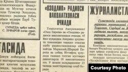 """Озодлик радиосининг Тошкентда бюроси очилгани ҳақидаги расмий хабар. """"Ҳалқ сўзи"""", 1996 йил, 18 апрел."""