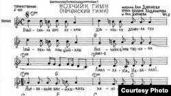 Нохчийчоьнан гоьваьллачу композиторан Димаев Iелин иллин ноташ.