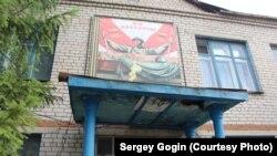 Здание администрации Новочеремшанского сельского поселения