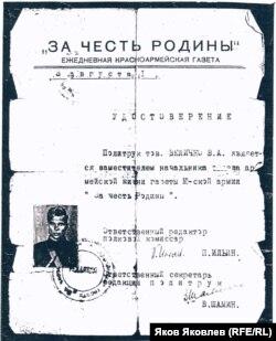 """Удостоверение сотрудника армейской газеты """"За честь Родины"""", 3 августа 1941 г."""