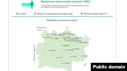 Скриншот электронной карты программы переселения граждан в Восточно-Казахстанскую область, созданной властями региона.