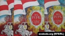 «Пра герб ісьцяг»— кніга Вінцука Вячоркі іПятра Драчова, 1993 год