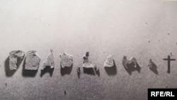 Поакат з виставки «Розсекречена пам'ять: Голодомор 1932-1933 років в Україні в документах ГПУ-НКВД»Голодомор, голод, 1933