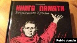 Тарихчы Рәфыйк Курсәитов кырымтатарларына каршы китап турында (русча)