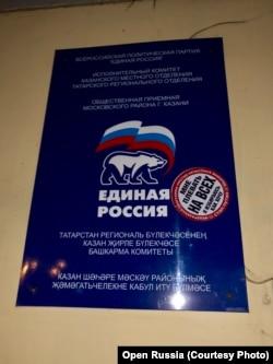"""Стикер """"СтопПутин"""" на плакате """"Единой России"""""""