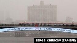 Призыв соблюдать социальную дистанцию на мосту напротив Дома правительства в Москве.