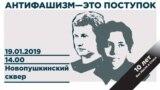 Плакат антифашистского шествия 19 января