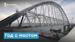 Год с мостом, но без поездов | Крымский вечер
