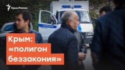 «Полигон беззакония». Как Крым превратили в территорию несвободы | Радио Крым.Реалии