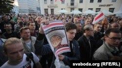 Митинг оппозиции в Белоруссии 23 сентября 2015 г.