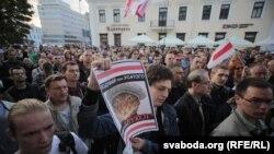 Пикет в Минске 23 сентября 2-15 года