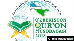Логотип узбекистанского конкурса чтецов Корана.
