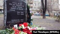 Мемориальный камень на месте убийства полковника Юрия Буданова на Комсомольском проспекте в Москве