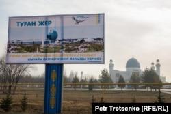 Баннер с цитатой Нурсултана Назарбаева. Шамалган, 28 ноября 2018 года.