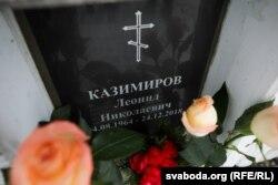 Пахаваньне Леаніда Казімірава