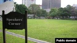 Сингапурдагы ирекле сүз почмагы
